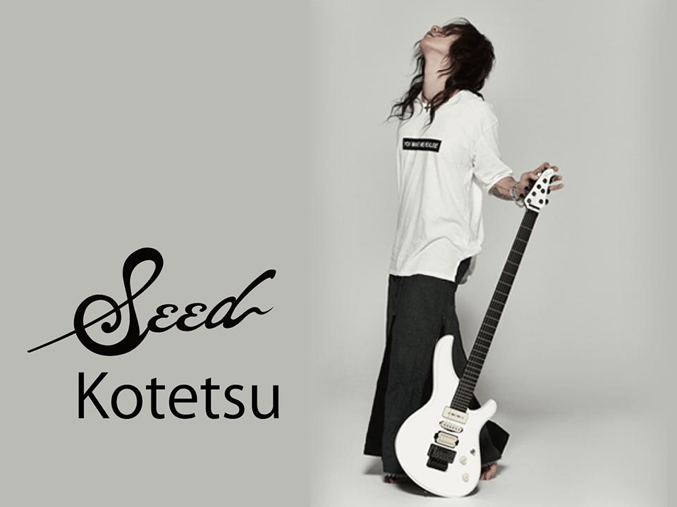 Kotetsu